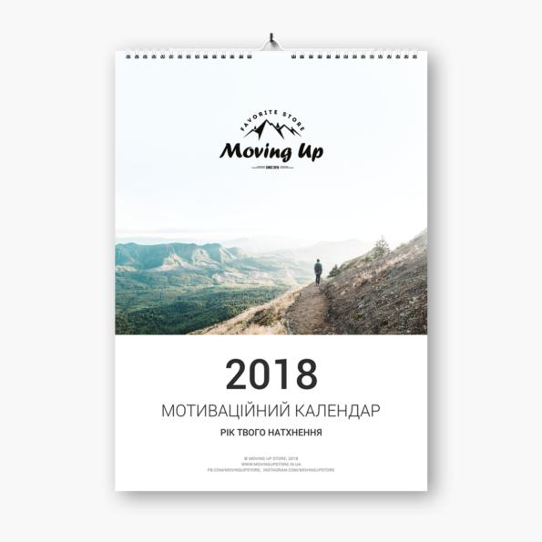 Мотиваційний календар на 2018 + крафтовий пакет