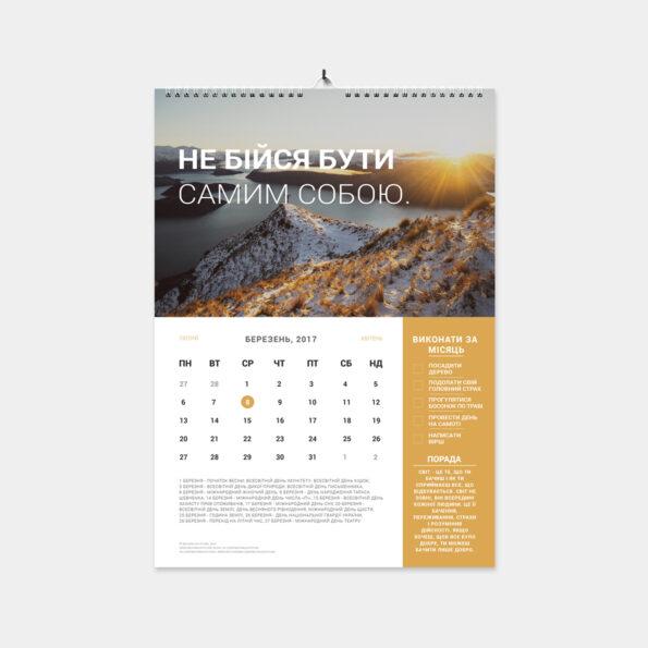 Мотивуючий календар на 2017 рік