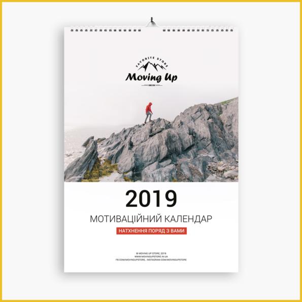 Мотиваційний календар на 2019 рік