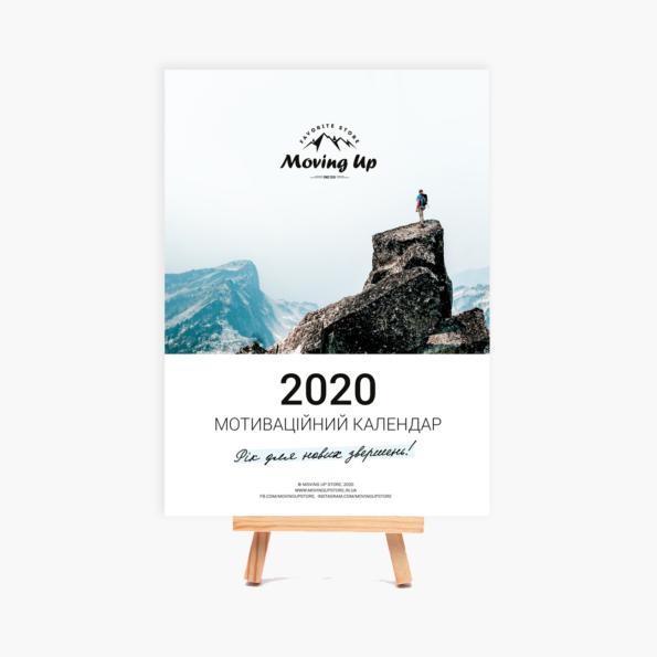 Настільний мотиваційний календар на 2020 рік, на підставці