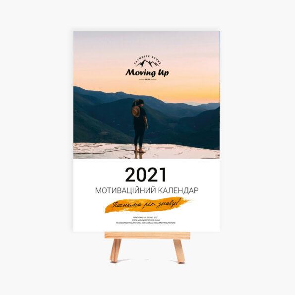 Настільний мотиваційний календар на 2021 рік, на підставці