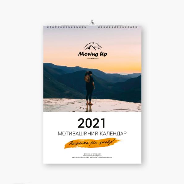 Мотиваційний календар на 2021 рік + календарик і постер А3 у подарунок